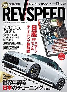 REV SPEED - レブスピード - 2020年 12月号 360号 【特別付録DVD】