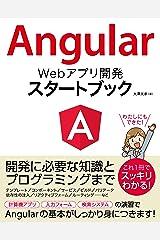 Angular Webアプリ開発 スタートブック Kindle版