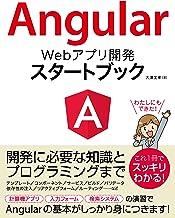 Angular Webアプリ開発 スタートブック