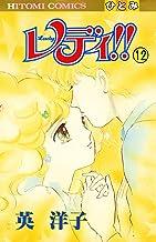 レディ!!(ひとみ・コミックス版) 12