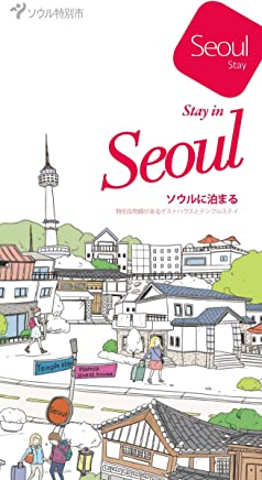 Seoul Stay - Stay in Seoul: Guest house and Temple Stay with a special story (Japanese Edition)