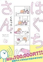 はぐちさん (フィールコミックス)