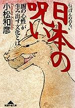 表紙: 日本の呪い~「闇の心性」が生み出す文化とは~ (光文社知恵の森文庫) | 小松 和彦