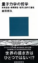 表紙: 量子力学の哲学 非実在性・非局所性・粒子と波の二重性 (講談社現代新書) | 森田邦久