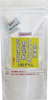 【石臼シリーズ】九州産レンコンを皮ごと石臼で粉にしました 100グラム 無添加