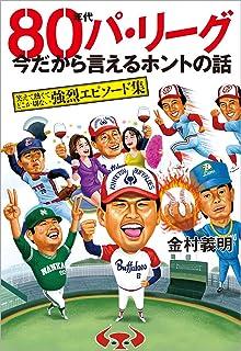 80年代パ・リーグ 今だから言えるホントの話: 笑えて熱くてどこか切ない強烈エピソード集 (TOKYO NEWS BOOKS)...