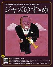 表紙: ジャズのすゝめ | 久保木 靖