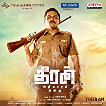 Theeran Adhigaaram Ondru (Original Motion Picture Soundtrack)