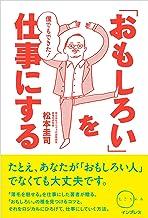 表紙: 僕でもできた!「おもしろい」を仕事にする しごとのわ   松本 圭司