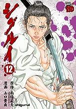 表紙: シグルイ 12 (チャンピオンREDコミックス) | 南條範夫