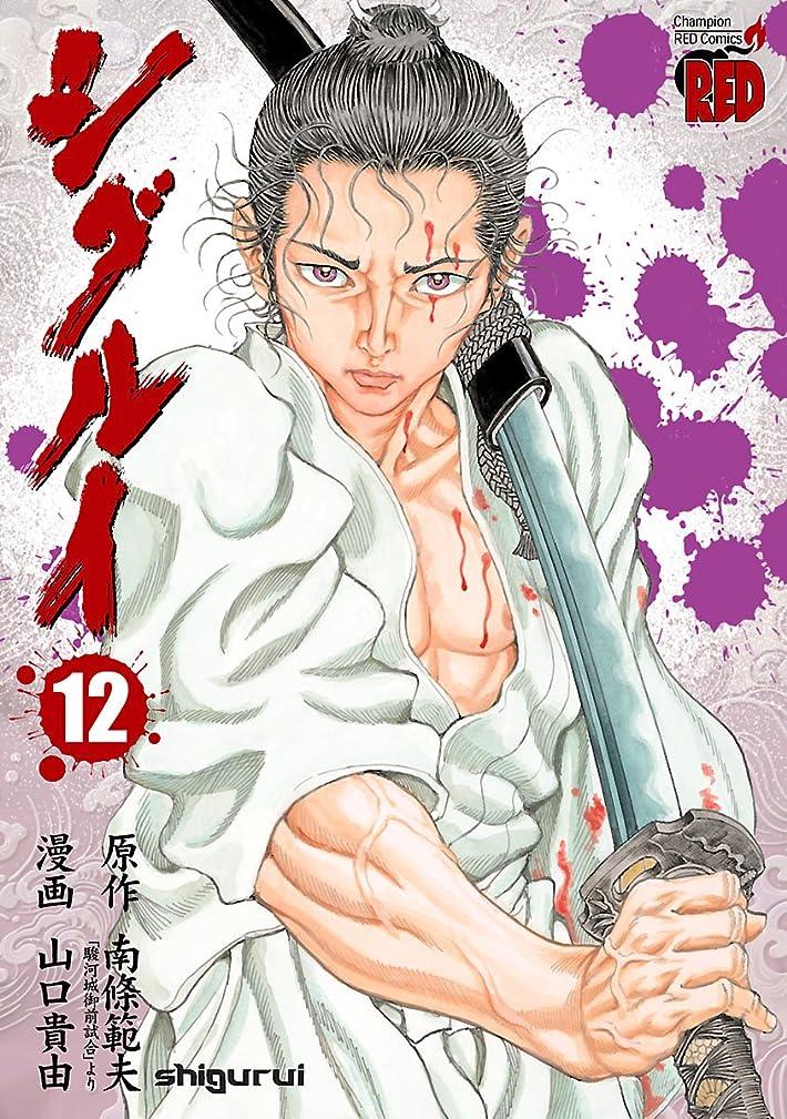 パイント助けになるぴかぴかシグルイ 12 (チャンピオンREDコミックス)
