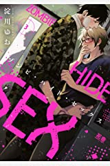 ゾンビ・ハイド・セックス【電子限定おまけ付き】 3巻 (花音コミックス) Kindle版