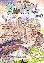 ルチルSWEET #47 (バーズコミックス ルチルコレクション)