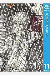 屍鬼 11 (ジャンプコミックスDIGITAL) Kindle版