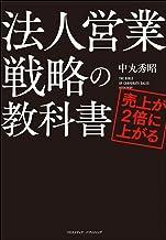 表紙: 売上が2倍に上がる法人営業戦略の教科書 | 中丸秀昭