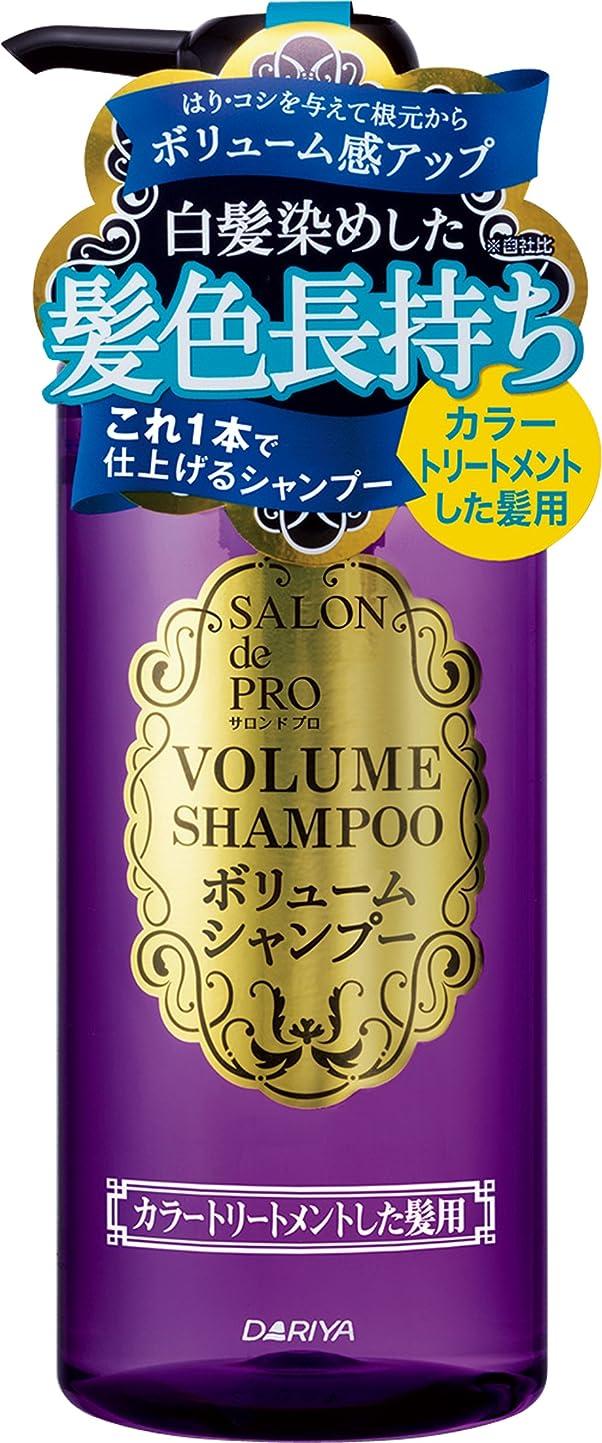 貫通するツール毎週サロン ド プロ ボリュームシャンプー カラートリートメントした髪用 380ml