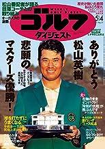 週刊ゴルフダイジェスト 2021年 05/04号 [雑誌]