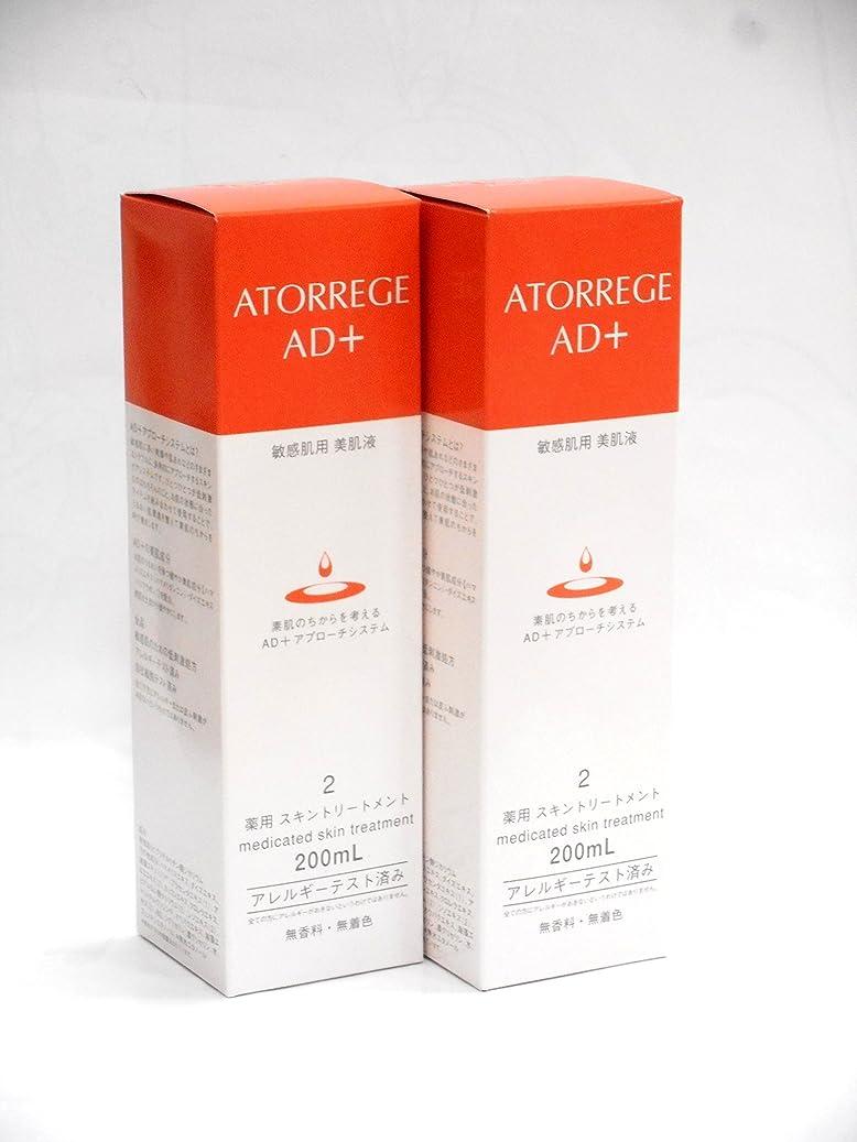 辞任する縞模様のナット2個セット まとめ買い アトレージュ AD+ 薬用スキントリートメント 200ml 医薬部外品