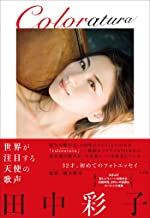 表紙: Coloratura | 田中彩子