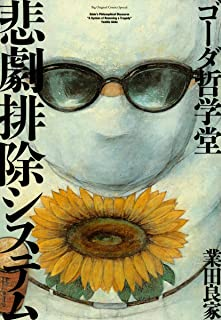 ゴーダ哲学堂 悲劇排除システム (ビッグコミックススペシャル)