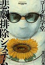 表紙: ゴーダ哲学堂 悲劇排除システム (ビッグコミックススペシャル) | 業田良家
