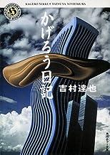 表紙: かげろう日記 (角川ホラー文庫) | 吉村 達也