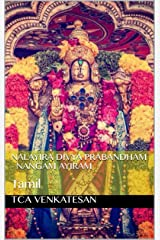 Nalayira Divya Prabandham - Nangam Ayiram: Tamil (Divya Prabandham - Tamil) (Tamil Edition) Kindle Edition