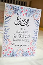 Nikah Mubarak card, Islamic wedding card, Happy wedding card, Congratulations card, Handmade Arabic calligraphy wedding card, Mabrook card, Quran verse for wedding, Walimah.
