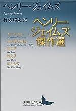 表紙: ヘンリー・ジェイムズ傑作選 (講談社文芸文庫) | 行方昭夫