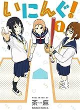 表紙: いにんぐ!(1) (角川コミックス・エース) | 茶麻