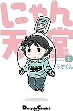 表紙: にゃん天堂(1) (電撃コミックスEX) | うさくん