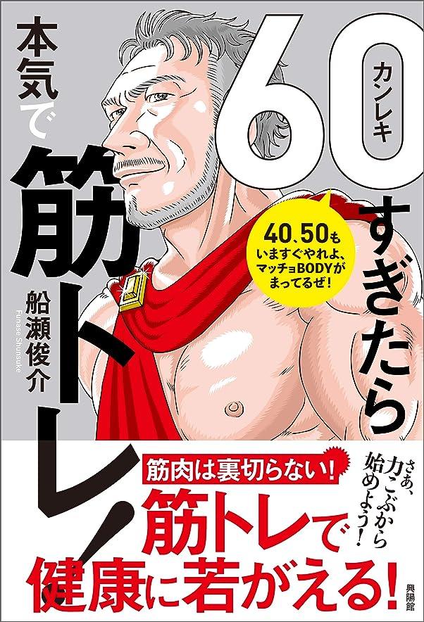 王位つま先国60(カンレキ)すぎたら本気で筋トレ!