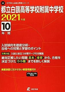 都立白鷗高等学校附属中学校 2021年度 【過去問10年分】 (中学別 入試問題シリーズJ2)