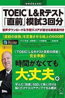 TOEIC(R) L&Rテスト 「直前」模試3回分
