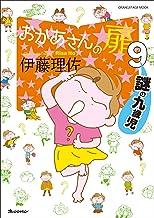 表紙: おかあさんの扉9 謎の九歳児   伊藤 理佐