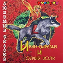 Favorite Fairy Tales: Ivan Tsarevich and The Grey Wolf
