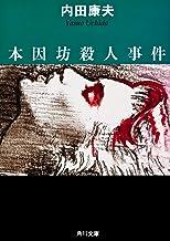 表紙: 本因坊殺人事件 (角川文庫)   内田 康夫