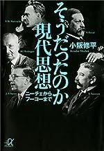 表紙: そうだったのか現代思想 ニーチェからフーコーまで (講談社+α文庫) | 小阪修平