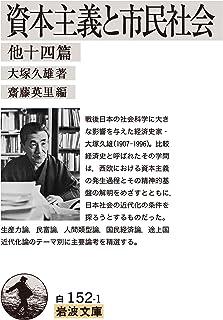 資本主義と市民社会 他十四篇 (岩波文庫 白 152-1)