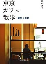 表紙: 東京カフェ散歩――観光と日常 (祥伝社黄金文庫) | 川口葉子
