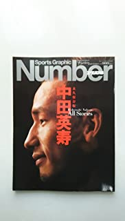 中田英寿 (Sports Graphic Number PLUS)