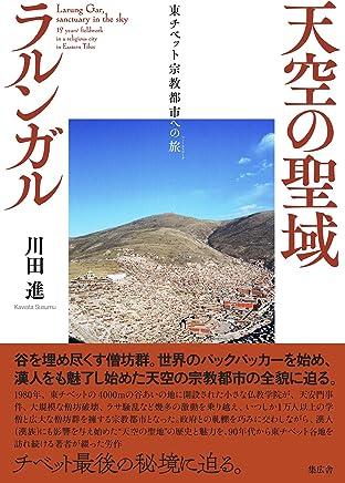 天空の聖域ラルンガル ――東チベット宗教都市への旅(フィールドワーク)