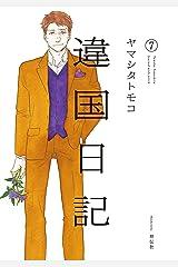 違国日記(7)【電子限定特典付】 (FEEL COMICS swing) Kindle版