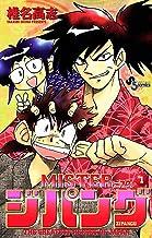 表紙: MISTERジパング(1) (少年サンデーコミックス) | 椎名高志