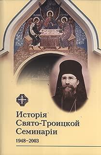 История Свято-Троицкой семинарии: 1948-2003 [History of Holy Trinity Seminaries: 1948-2003]