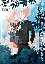 好きな子がめがねを忘れた 2巻 (デジタル版ガンガンコミックスJOKER)