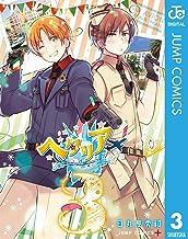 表紙: ヘタリア World☆Stars 3 (ジャンプコミックスDIGITAL) | 日丸屋秀和