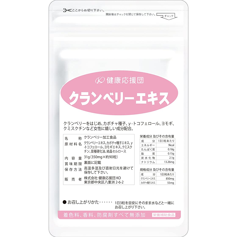 岸日曜日言い聞かせる徳用クランベリーエキス 3ヵ月分(90粒入り×3袋)(ヘルスケア&ケア用品)