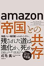 表紙: Amazon「帝国」との共存 | ナタリー・バーグ