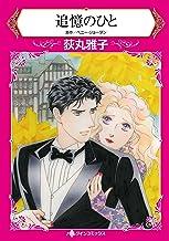 追憶のひと (HQ comics オ 1-18)